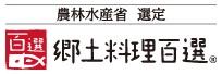 攻略:日本乡土料理百选 -- 概要